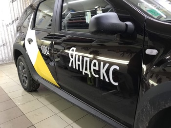 Оклейка авто под Яндекс такси (Брендирование авто)