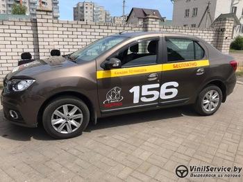 Брендирование такси 156
